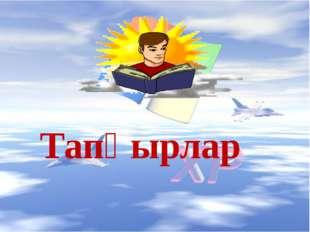 I-Кезең «Сұрақ-жауап»
