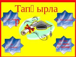 I. Сұрақ-жауап II. Сәтті кезең Тапқырлар IV. Топ Сиқырлы жұлдыздар III. Кім