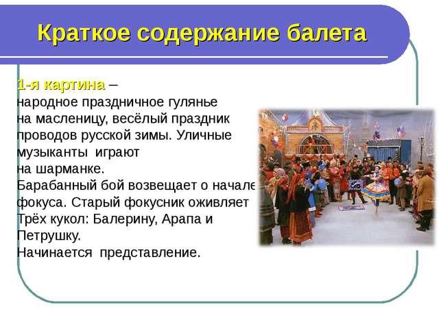 Краткое содержание балета 1-я картина – народное праздничное гулянье на масл...