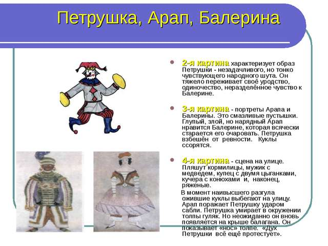 Петрушка, Арап, Балерина 2-я картина характеризует образ Петрушки - незадачл...