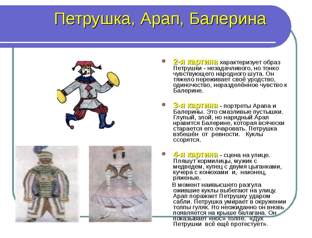 балет петрушка потешная музыкаконспект урока 4 класс по критской