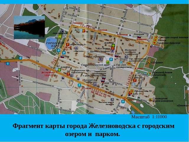 Фрагмент карты города Железноводска с городским озером и парком. Масштаб 1:1...