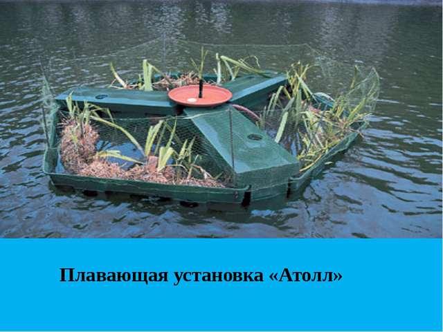 Плавающая установка «Атолл»