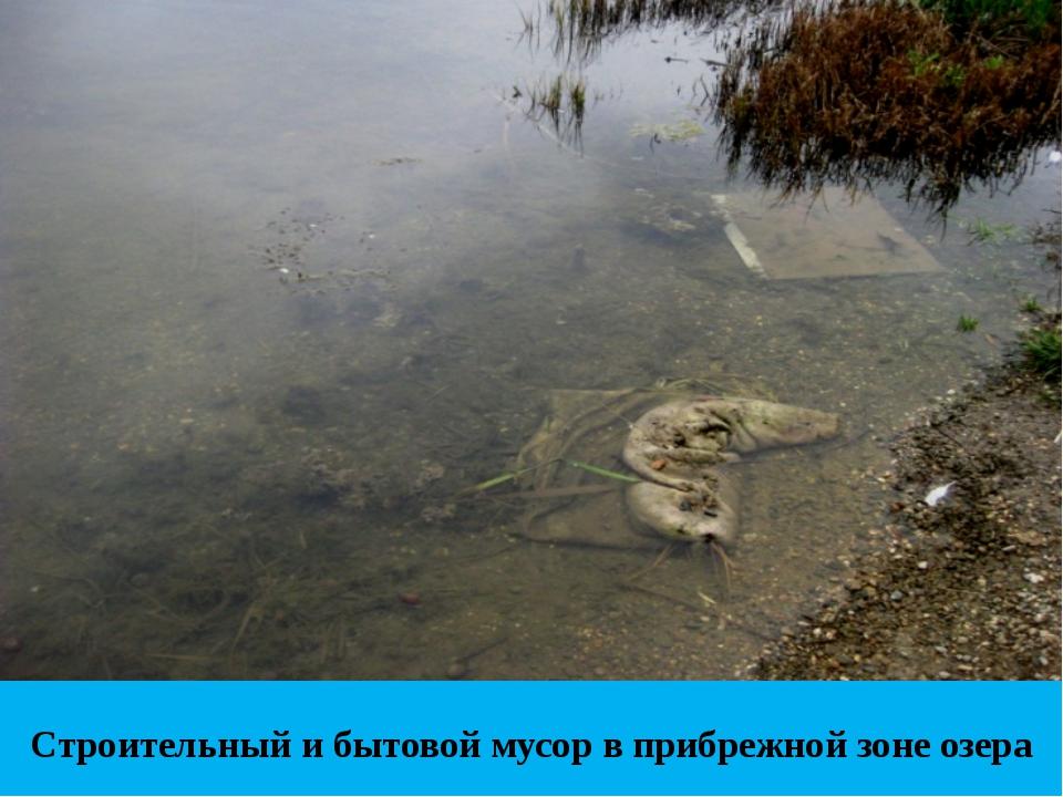 Строительный и бытовой мусор в прибрежной зоне озера