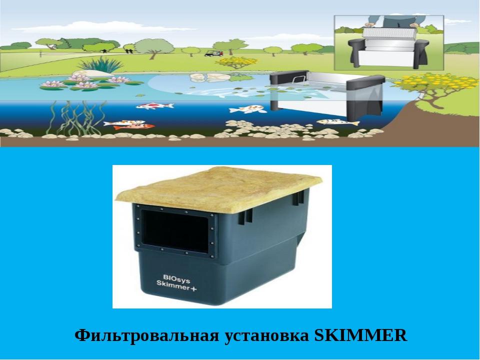 Фильтровальная установка SKIMMER