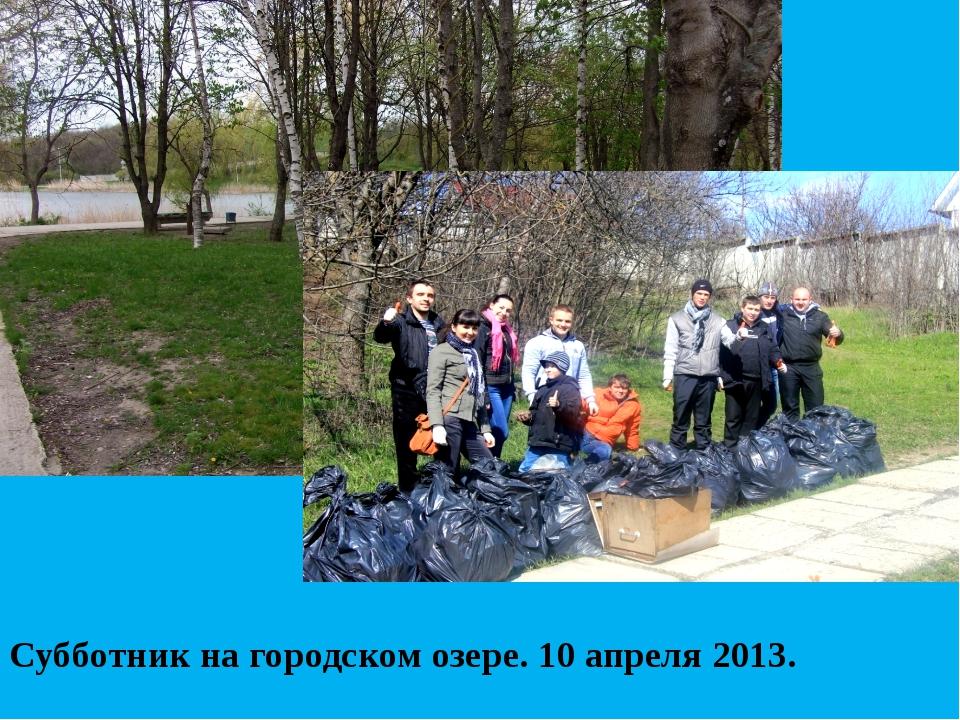 Субботник на городском озере. 10 апреля 2013.