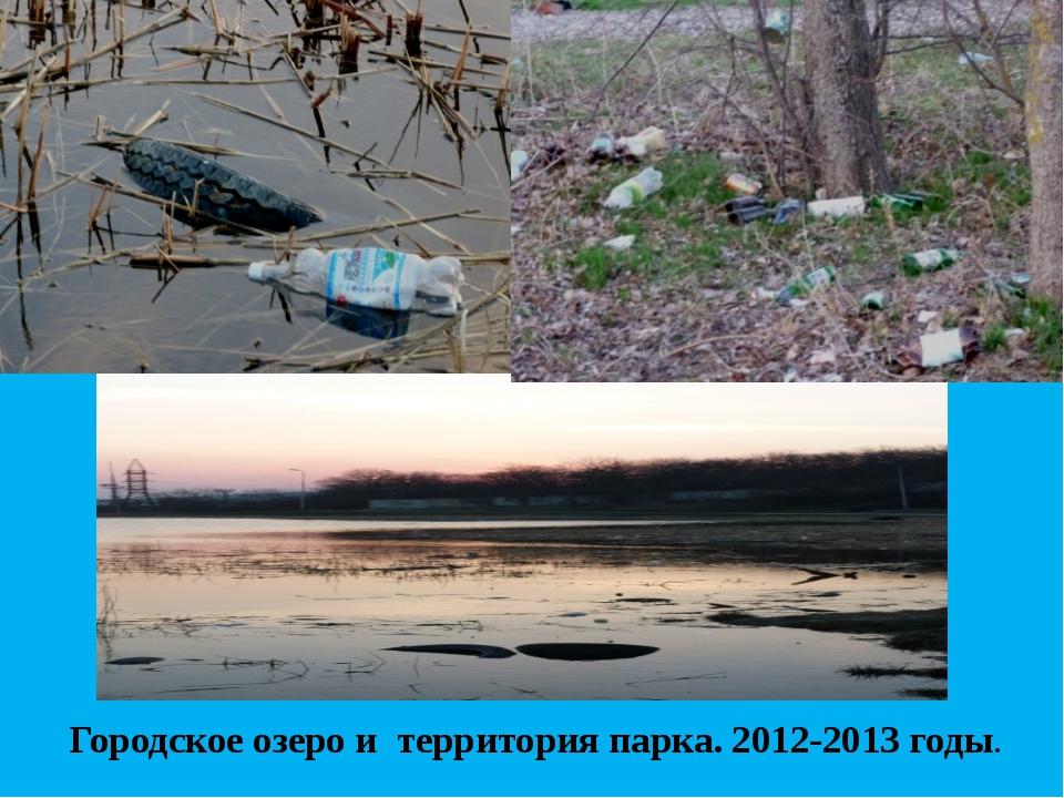 Городское озеро и территория парка. 2012-2013 годы.