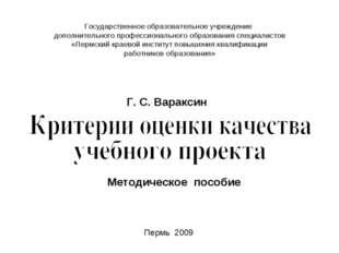 Пермь 2009 Г. С. Вараксин Методическое пособие Государственное образовательно