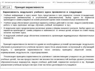 Принцип вариативности 10 КП 1.4 Вариативность модульного учебного курса прояв