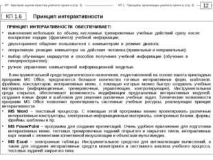 Принцип интерактивности 12 КП 1.6 ПРИНЦИП ИНТЕРАКТИВНОСТИ ОБЕСПЕЧИВАЕТ: выпол