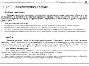 Принцип пропорции и порядок 22 КП 3.4 Принцип пропорции Принцип пропорции опр
