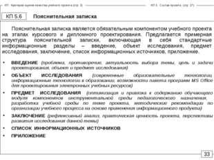 Пояснительная записка КП 5.6 33 Пояснительная записка является обязательным к