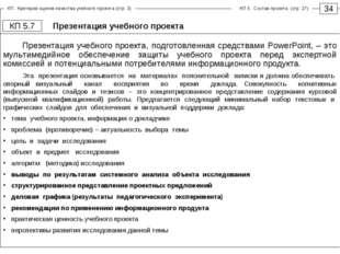 Презентация учебного проекта 34 КП 5.7 Презентация учебного проекта, подготов