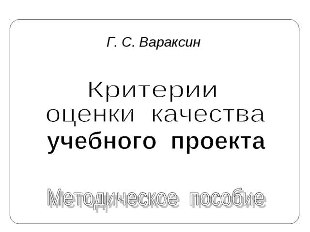 Г. С. Вараксин