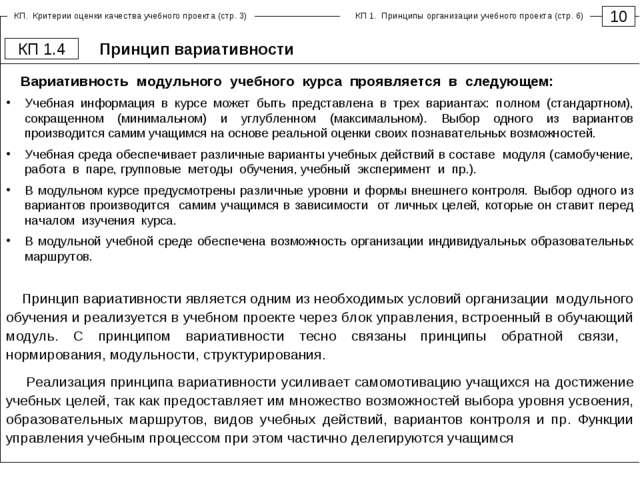 Принцип вариативности 10 КП 1.4 Вариативность модульного учебного курса прояв...