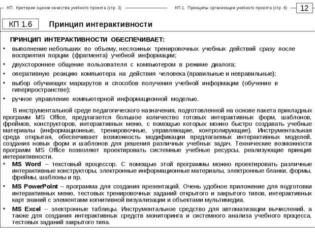 Принцип интерактивности 12 КП 1.6 ПРИНЦИП ИНТЕРАКТИВНОСТИ ОБЕСПЕЧИВАЕТ: выпол...