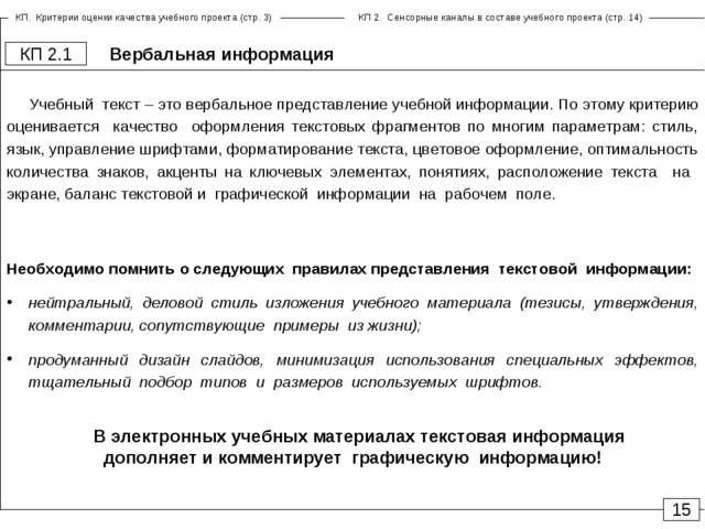 Вербальная информация КП 2.1 15 Необходимо помнить о следующих правилах предс...