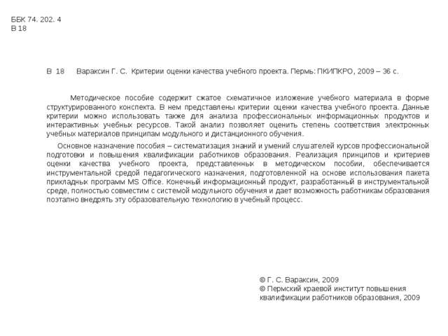 ББК 74. 202. 4 В 18 В 18 Вараксин Г. С. Критерии оценки качества учебного про...