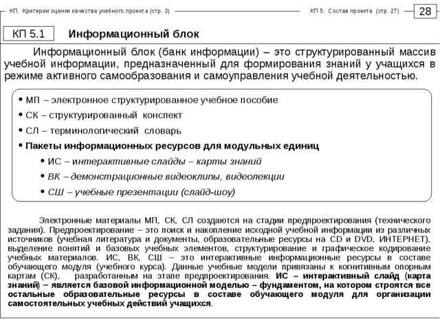 Информационный блок 28 КП 5.1 Информационный блок (банк информации) – это стр...