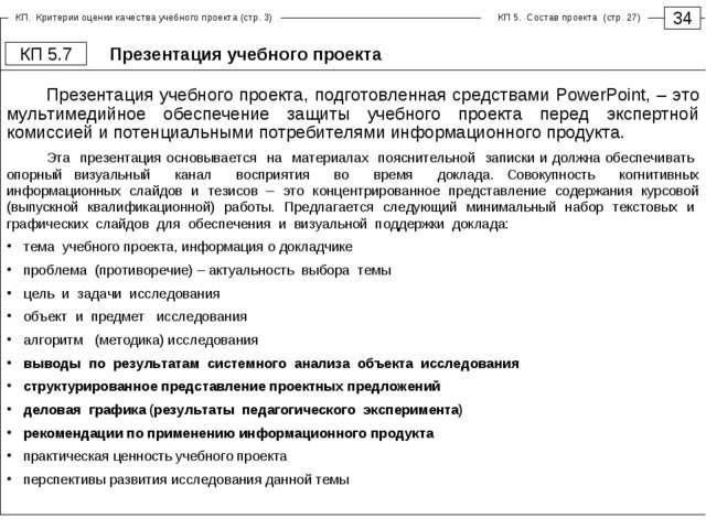 Презентация учебного проекта 34 КП 5.7 Презентация учебного проекта, подготов...