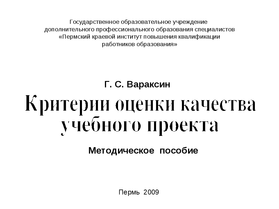 Пермь 2009 Г. С. Вараксин Методическое пособие Государственное образовательно...