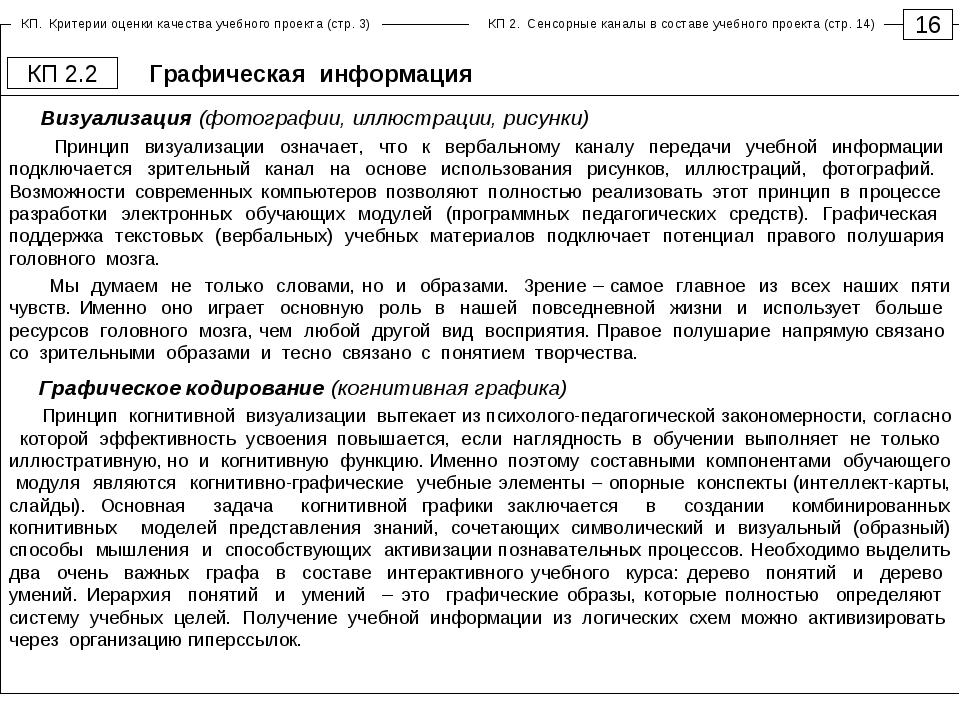 Графическая информация 16 КП 2.2 Визуализация (фотографии, иллюстрации, рисун...