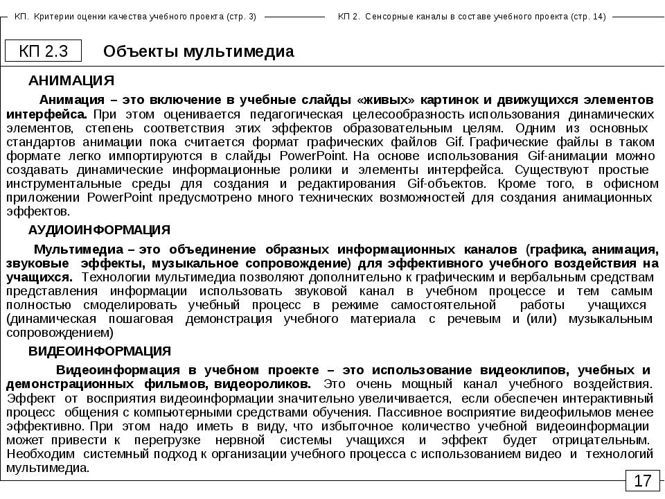 Объекты мультимедиа КП 2.3 17 АНИМАЦИЯ Анимация – это включение в учебные сла...