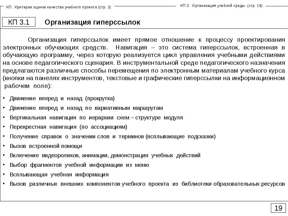 Организация гиперссылок КП 3.1 19 Организация гиперссылок имеет прямое отноше...