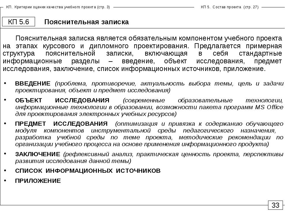 Пояснительная записка КП 5.6 33 Пояснительная записка является обязательным к...