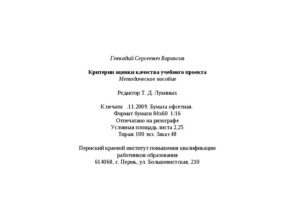 Геннадий Сергеевич Вараксин Критерии оценки качества учебного проекта Методич...