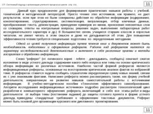 11 11 СП. Системный подход к организации учебного процесса в школе (стр. 01)