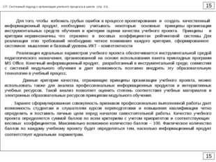 15 15 СП. Системный подход к организации учебного процесса в школе (стр. 01)