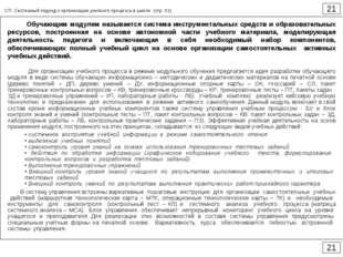 21 21 СП. Системный подход к организации учебного процесса в школе (стр. 01)
