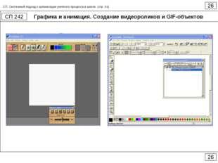 Графика и анимация. Создание видеороликов и GIF-объектов 26 СП 242 26 СП. Сис