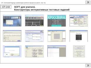 SOFT для учителя. Конструкторы интерактивных тестовых заданий 28 СП 243 28 СП