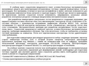 29 29 СП. Системный подход к организации учебного процесса в школе (стр. 01)