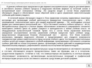 31 31 СП. Системный подход к организации учебного процесса в школе (стр. 01)