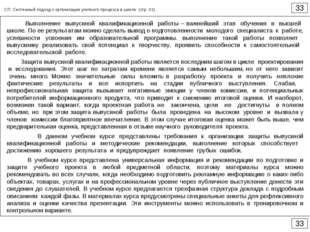 33 33 СП. Системный подход к организации учебного процесса в школе (стр. 01)