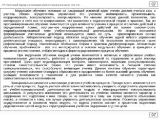07 07 СП. Системный подход к организации учебного процесса в школе (стр. 01)