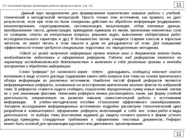 11 11 СП. Системный подход к организации учебного процесса в школе (стр. 01)...