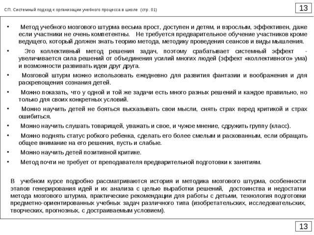 13 13 СП. Системный подход к организации учебного процесса в школе (стр. 01)...