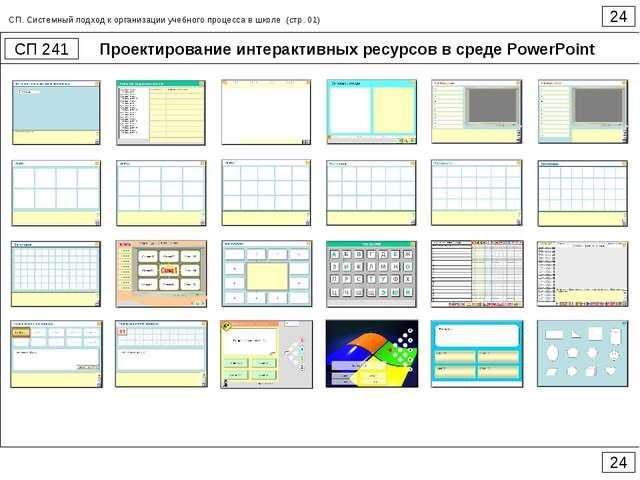 Проектирование интерактивных ресурсов в среде PowerPoint 24 СП 241 24 СП. Сис...