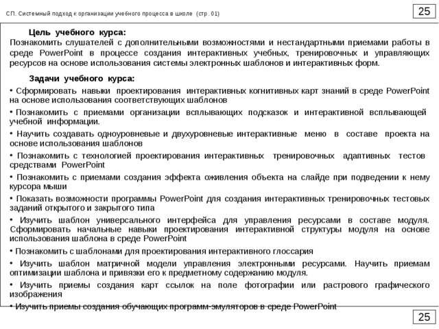 25 25 СП. Системный подход к организации учебного процесса в школе (стр. 01)...