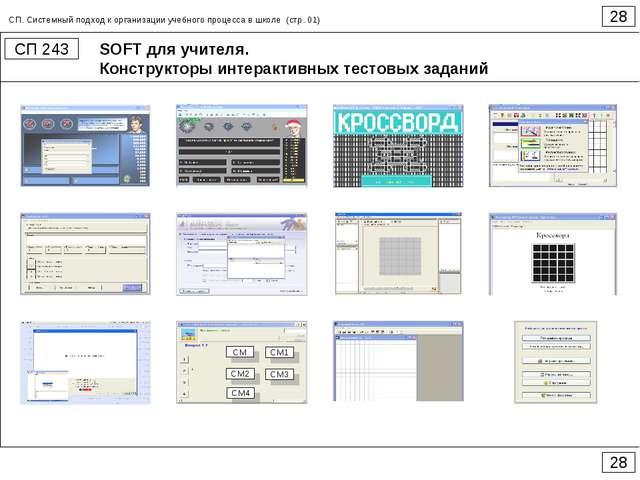 SOFT для учителя. Конструкторы интерактивных тестовых заданий 28 СП 243 28 СП...