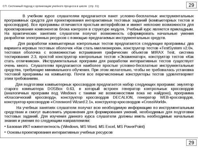 29 29 СП. Системный подход к организации учебного процесса в школе (стр. 01)...