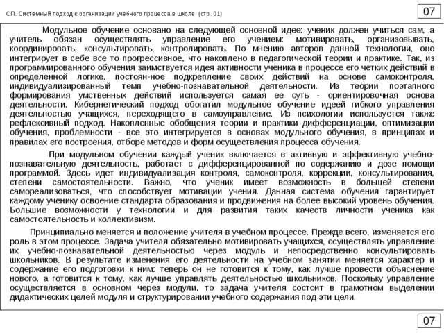 07 07 СП. Системный подход к организации учебного процесса в школе (стр. 01)...