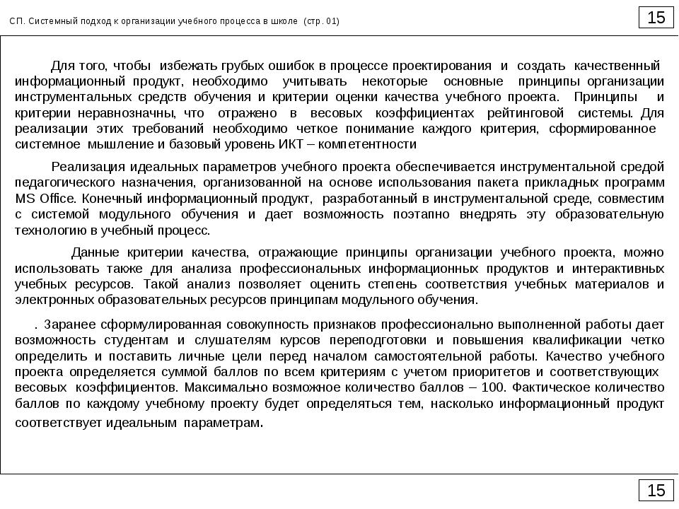 15 15 СП. Системный подход к организации учебного процесса в школе (стр. 01)...