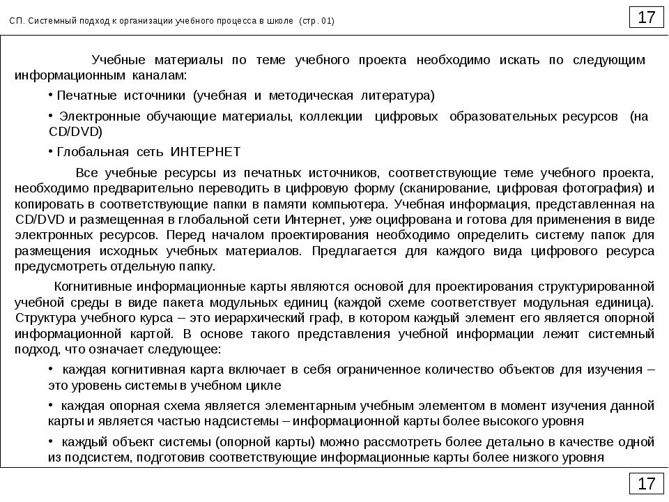 17 17 СП. Системный подход к организации учебного процесса в школе (стр. 01)...