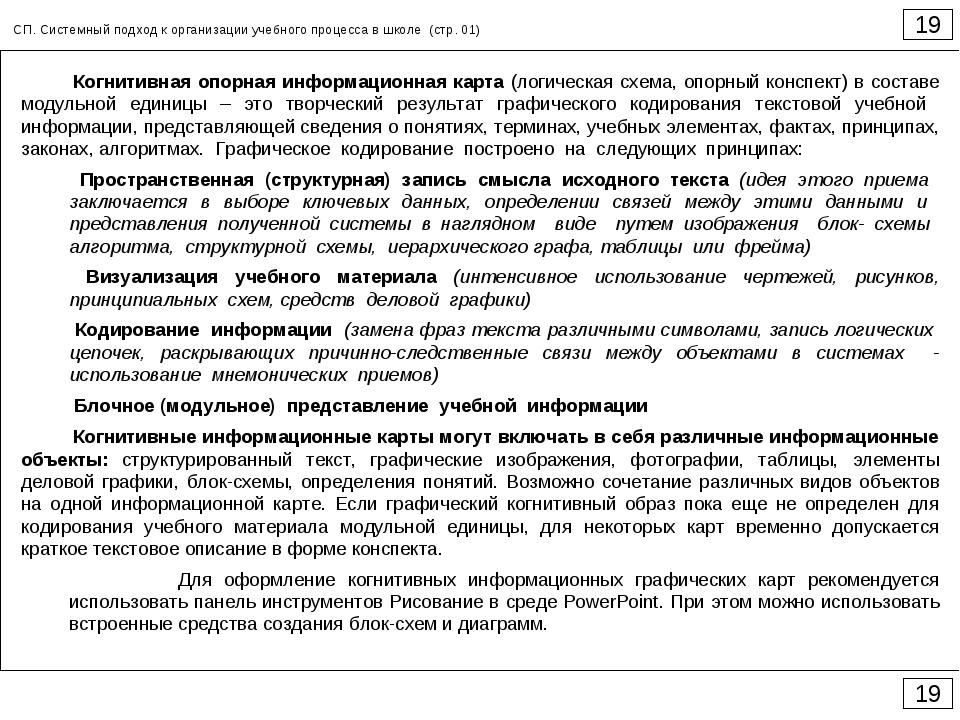 19 19 СП. Системный подход к организации учебного процесса в школе (стр. 01)...