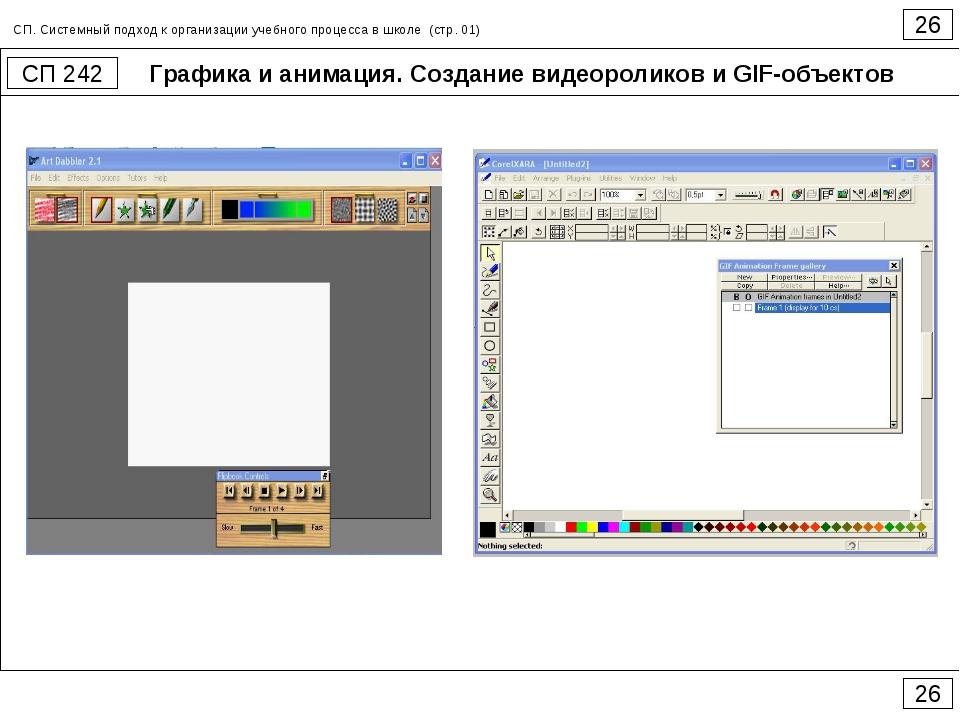 Графика и анимация. Создание видеороликов и GIF-объектов 26 СП 242 26 СП. Сис...